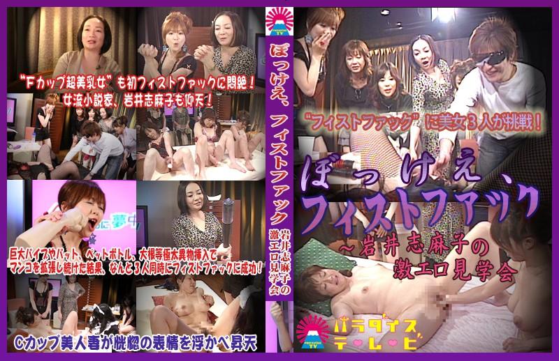 美乳の美人、夏井亜美出演のバイブ無料熟女動画像。ぼっけえフィストファック~岩井志麻子の激エロ見学会