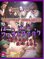 (parat01034)[PARAT-1034] ぼっけえフィストファック〜岩井志麻子の激エロ見学会 ダウンロード