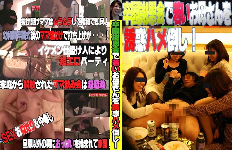 30代の人妻の過激無料熟女動画像。卒園謝恩会で若いお母さんを誘惑ハメ倒し!