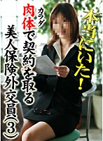 (parat01048)[PARAT-1048] 本当にいた!カラダで契約を取る美人保険外交員(3) ダウンロード
