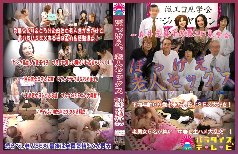 上品の美女、夏井亜美出演のフェラ無料熟女動画像。ぼっけえ老人セックス~岩井志麻子の激エロ見学会