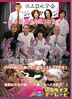 ぼっけえ老人セックス〜岩井志麻子の激エロ見学会