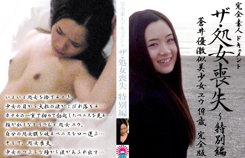 ザ・処女喪失 特別編〜蒼○優激似美少女ユウ19歳 完全版