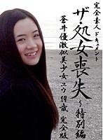 ザ・処女喪失 特別編〜蒼○優激似美少女ユウ19歳 完全版 ダウンロード