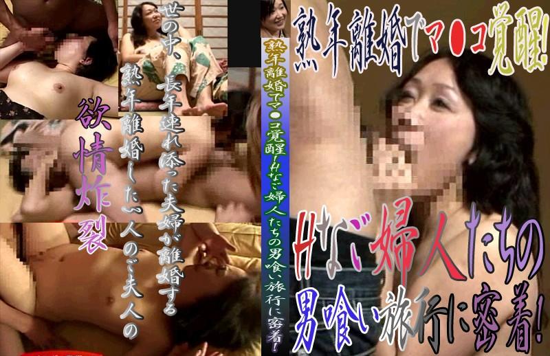 旅館にて、ドレスの人妻のH無料熟女動画像。熟年離婚でマ○コ覚醒!