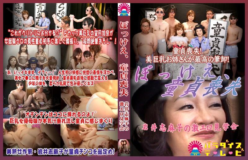 Fカップのお姉さん、岩井志麻子出演のキス無料熟女動画像。ぼっけえ童貞喪失~岩井志麻子の激エロ見学会