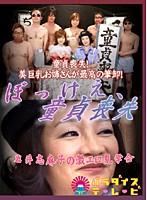 ぼっけえ童貞喪失〜岩井志麻子の激エロ見学会