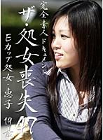 ザ・処女喪失(47)?Eカップ処女・恵子19歳