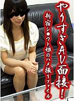 やりすぎAV面接!新宿シ○ウト娘のハメ撮りファイル ダウンロード