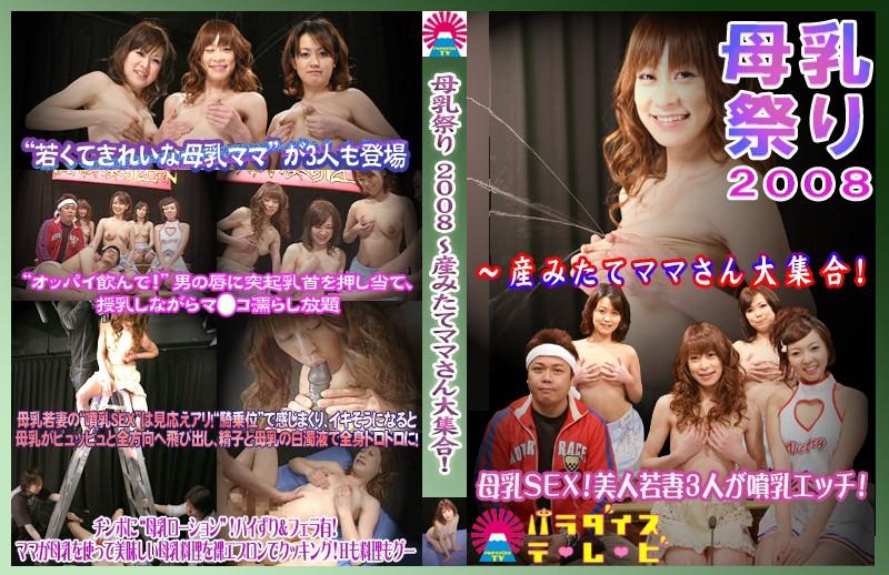 裸エプロンの若妻、香坂美鈴出演の騎乗位無料熟女動画像。母乳祭り2008~産みたてママさん大集合!