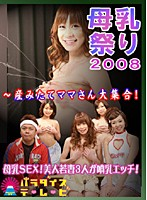 母乳祭り2008〜産みたてママさん大集合!