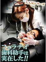 (parat01090)[PARAT-1090] フェラチオ歯科助手は実在した! ダウンロード