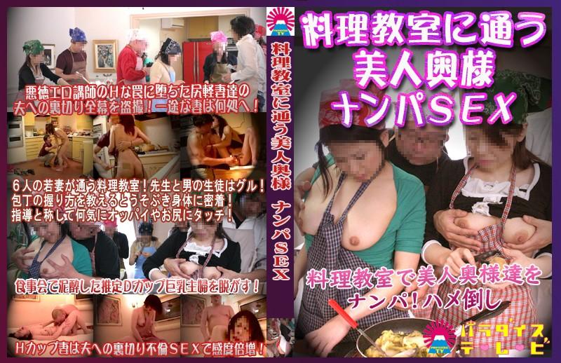 教室にて、泥酔の人妻の不倫無料熟女動画像。料理教室に通う美人奥様ナンパSEX