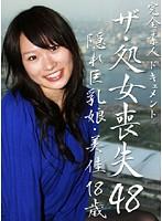 ザ・処女喪失(48)〜美佳18歳、安○美姫似 ダウンロード