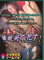 (parat01104)[PARAT-1104] 美女50人を催眠術で犯す! ダウンロード