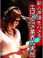 「新人声優をハメる!エロアニメ業界の実態」のパッケージ画像