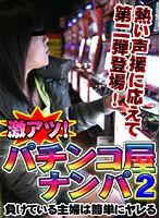 (parat01112)[PARAT-1112] 激アツ!パチンコ屋ナンパ(2)〜負けている主婦は簡単にヤレる ダウンロード