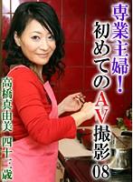 (parat01118)[PARAT-1118] 専業主婦!初めてのAV撮影(8) ダウンロード