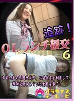 追跡!OLランチ援○(6) 〜有名企業の女子社員はお昼休みに売○していた! ダウンロード