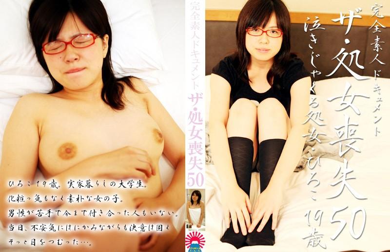 ザ・処女喪失(50)〜泣きじゃくる処女・ひろこ19歳