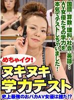 めちゃイク!ヌキヌキ学力テスト〜史上最強のおバカAV女優は誰だ!?