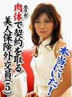 (parat01157)[PARAT-1157] 本当にいた!カラダで契約を取る美人保険外交員(5) ダウンロード