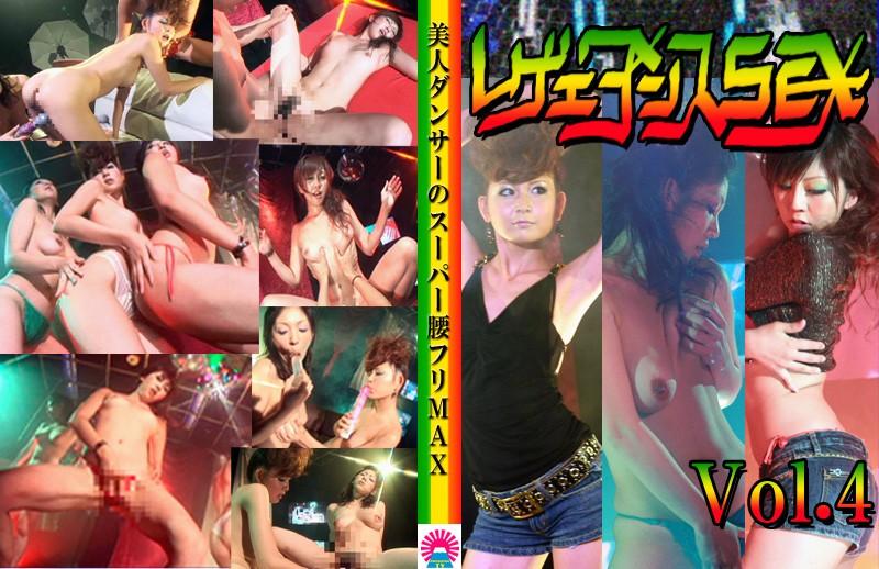 悩殺!レゲエダンスSEX(4)〜美人ダンサーのスーパー腰フリMAX