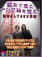 (parat01188)[PARAT-1188] 観光で来たアジア娘を狙え!親切にしてSEX交流 ダウンロード
