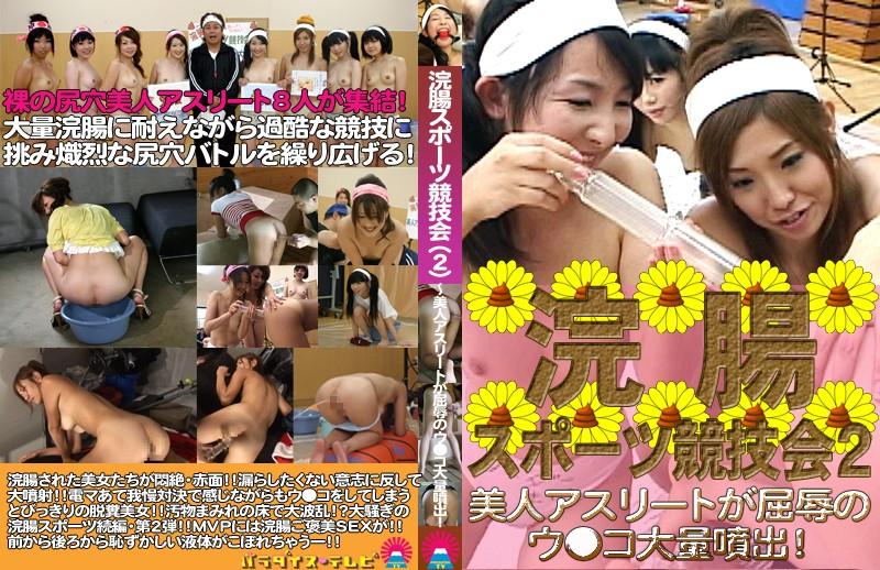 浣腸スポーツ競技会(2)〜美人アスリートが屈辱のウ○コ大量噴出!