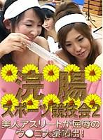 浣腸スポーツ競技会(2)〜美人アスリートが屈辱のウ○コ大量噴出! ダウンロード