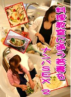 料理教室に通う若妻をナンパSEX(2) ダウンロード