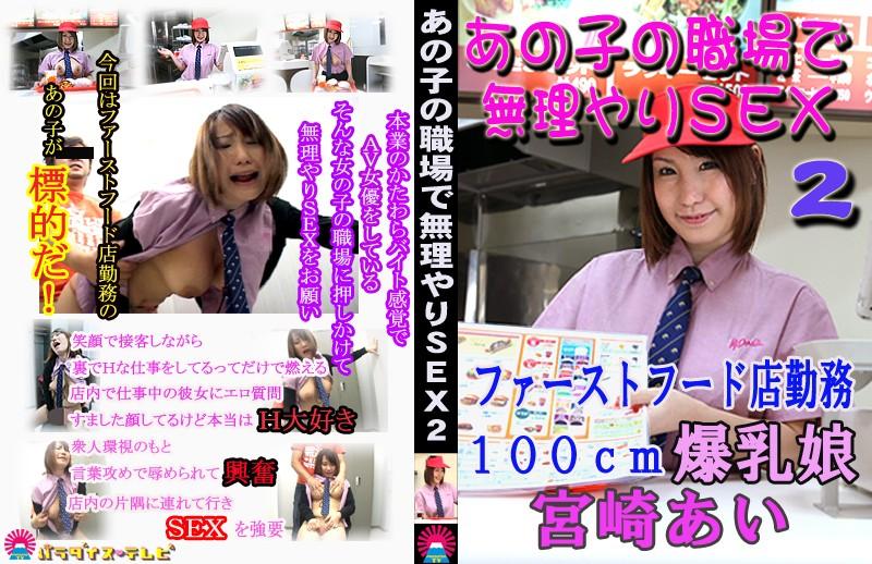あの子の職場で無理やりSEX(2)〜ファーストフード店勤務の100cm爆乳娘・宮崎あい