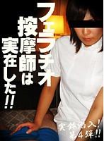 (parat01213)[PARAT-1213] フェラチオ按摩師は実在した!(4)〜某ビジネスホテルのマッサージ嬢はヌイてくれる!? ダウンロード