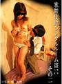 歌舞伎町レンタルルーム盗○(2)~違法...
