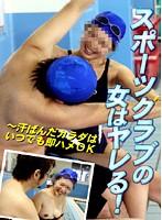 (parat01219)[PARAT-1219] スポーツクラブの女はヤレる!〜汗ばんだカラダはいつでも即ハメOK ダウンロード