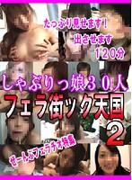 (parat01227)[PARAT-1227] しゃぶりっ娘30人出没!フェラ街ック天国(2) ダウンロード