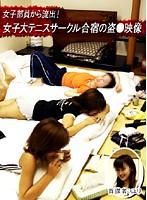 (parat01231)[PARAT-1231] 女子部員から流出!女子大テニスサークル合宿の盗○映像 ダウンロード
