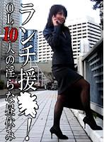 ランチ援○!OL10人の淫らな昼休み ダウンロード