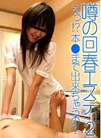 (parat01246)[PARAT-1246] 潜入!噂の回春エステ(2)〜えっ!?本○まで出来ちゃうの? ダウンロード