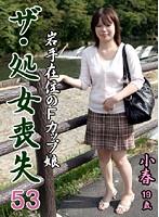 ザ・処女喪失(53)完全版〜岩手出身のFカップ娘・小春19歳 ダウンロード