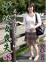 (parat01250)[PARAT-1250] ザ・処女喪失(53)完全版〜岩手出身のFカップ娘・小春19歳 ダウンロード