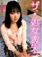 ザ・処女喪失(54)完全版〜色白黒髪処女19歳・匿名希望 ダウンロード