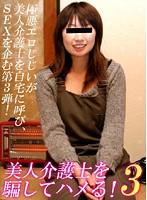 美人介護士を騙してハメる!(3) ダウンロード