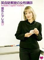 意外とヤレる!?英会話教室の女性講師 ダウンロード