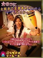 女のコに大阪弁で言葉責めされたらすごくエロかった! ダウンロード
