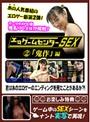 エロゲームセンターSEX(2)