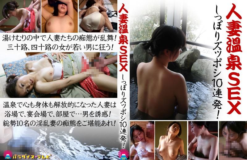 【動画 不倫】温泉にて、淫乱の人妻の不倫無料熟女動画像。人妻温泉SEX!