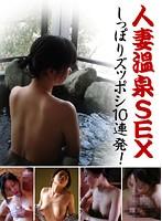 人妻温泉SEX!しっぽりズッポシ10連発! ダウンロード