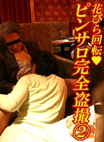 (parat01295)[PARAT-1295] ピンサロ完全盗○(2) ダウンロード