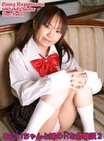 (parat01319)[PARAT-1319] おにいちゃんと妹のHな体験談(2) ダウンロード